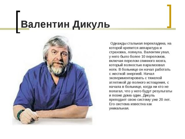 Валентин Дикуль Однажды стальная перекладина, на которой крепится аппаратура...