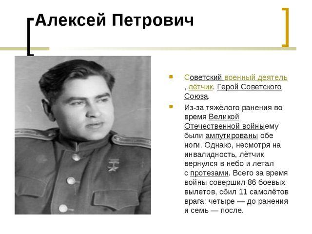 Алексей Петрович Маре́сьев Cоветский военный деятель,лётчик.Герой Советско...