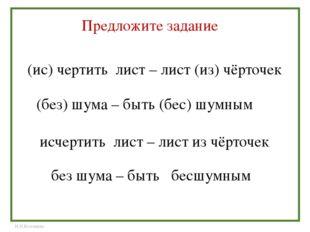 Предложите задание (ис) чертить лист – лист (из) чёрточек (без) шума – быть