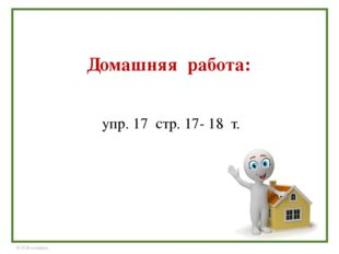 Домашняя работа: упр. 17 стр. 17- 18 т. Н.Н.Коломина