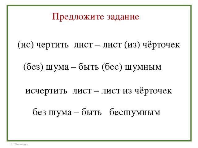Предложите задание (ис) чертить лист – лист (из) чёрточек (без) шума – быть...