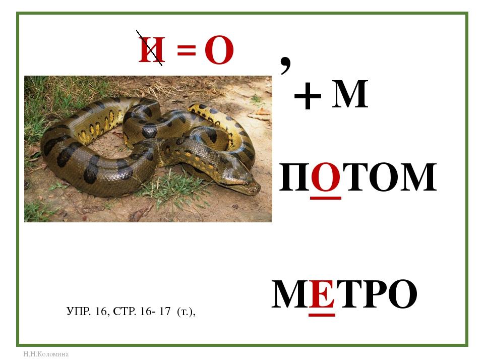 ПОТОМ МЕТРО УПР. 16, СТР. 16- 17 (т.), О И = М , + Н.Н.Коломина
