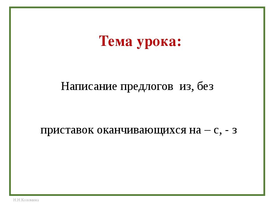 Написание предлогов из, без приставок оканчивающихся на – с, - з Тема урока:...