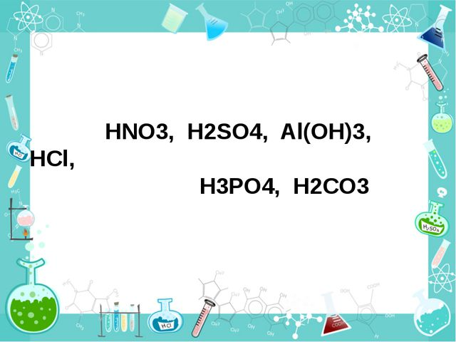 HNO3, H2SO4, Al(OH)3, HCl, H3PO4, H2CO3