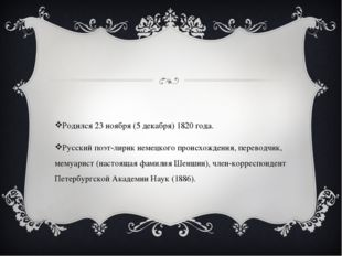 Родился 23 ноября (5 декабря) 1820 года. Русский поэт-лирик немецкого происх