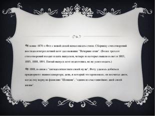 В конце 1870-х Фет с новой силой начал писать стихи. Сборнику стихотворений