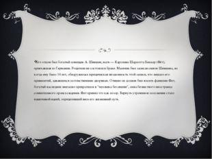 Его отцом был богатый помещик А. Шеншин, мать — Каролина Шарлотта Беккер (Фё
