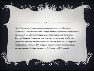 """В 1850 в журнале """"Современник"""", хозяином которого стал Некрасов, публикуются"""