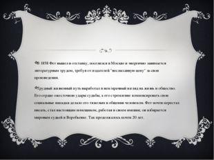 В 1858 Фет вышел в отставку, поселился в Москве и энергично занимается литер