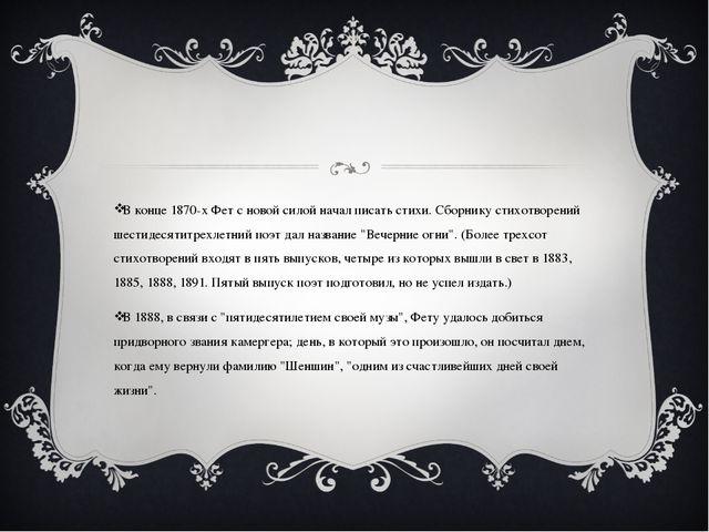 В конце 1870-х Фет с новой силой начал писать стихи. Сборнику стихотворений...