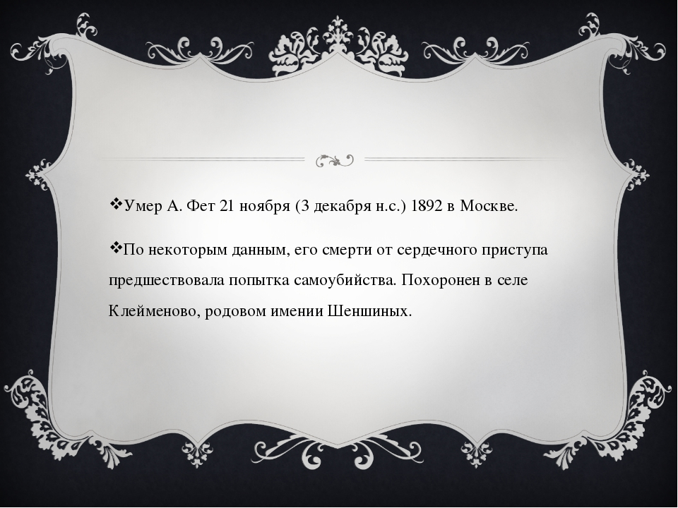 Умер А. Фет 21 ноября (3 декабря н.с.) 1892 в Москве. По некоторым данным, е...