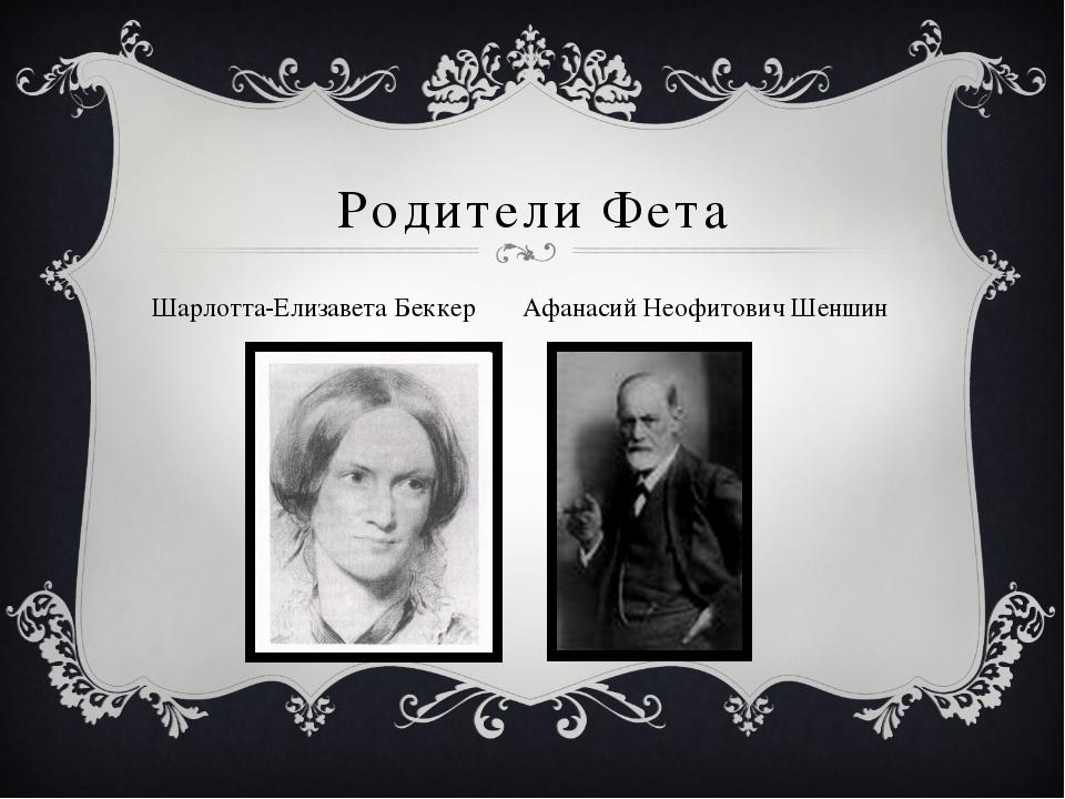 Родители Фета Шарлотта-Елизавета Беккер Афанасий Неофитович Шеншин