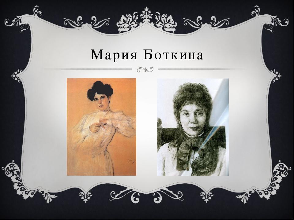 Мария Боткина