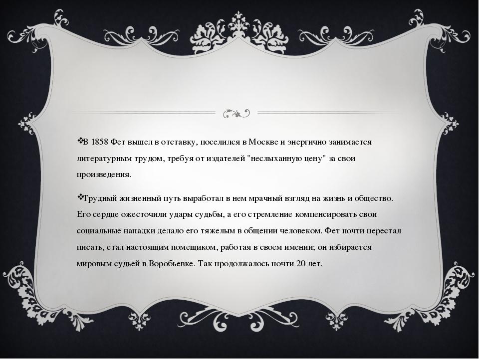 В 1858 Фет вышел в отставку, поселился в Москве и энергично занимается литер...