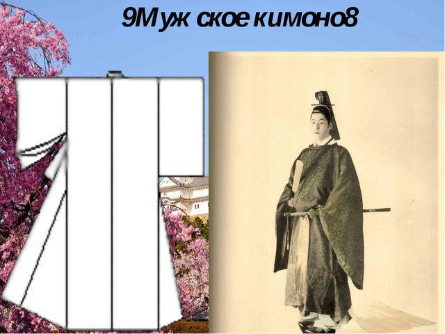 9Мужское кимоно8