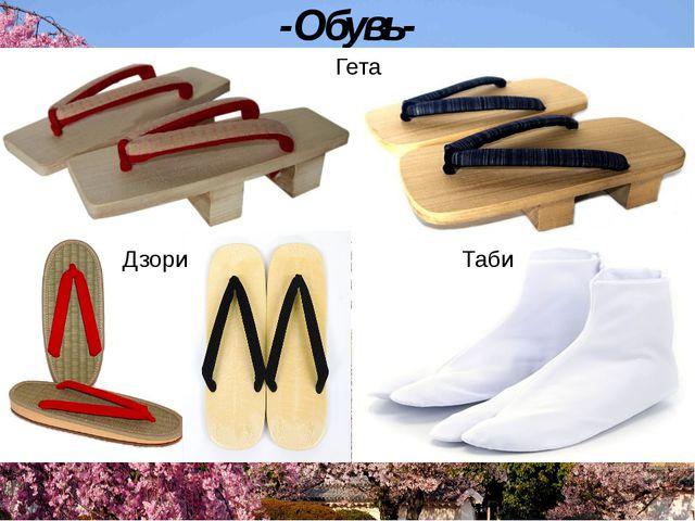 -Обувь- Гета Дзори Таби