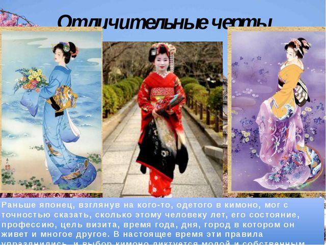 Отличительные черты Раньше японец, взглянув на кого-то, одетого в кимоно, мог...