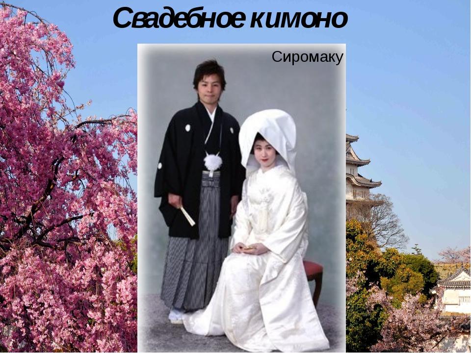 Свадебное кимоно Сиромаку