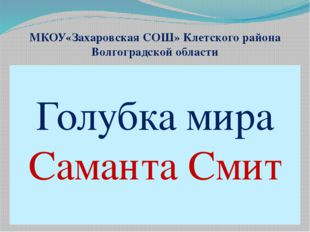 МКОУ«Захаровская СОШ» Клетского района Волгоградской области Голубка мира Сам