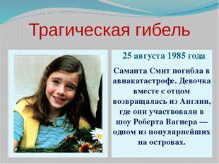 Трагическая гибель 25 августа 1985 года Саманта Смит погибла в авиакатастрофе