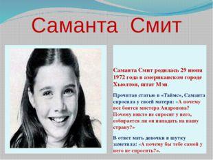 Саманта Смит Саманта Смит родилась 29 июня 1972 года в американском городе Хь