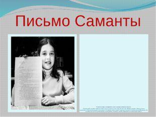 Письмо Саманты Саманта всерьез восприняла слова матери и написала письмо: «Ув