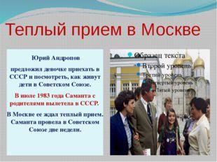 Теплый прием в Москве Юрий Андропов предложил девочке приехать в СССР и посмо