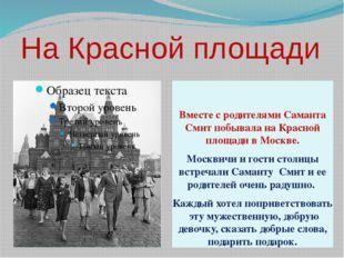 На Красной площади Вместе с родителями Саманта Смит побывала на Красной площа