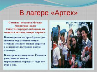 В лагере «Артек» Саманта посетила Москву, Ленинград (ныне Санкт‑Петербург), п