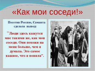 """«Как мои соседи!» Посетив Россию, Саманта сделала вывод: """"Люди здесь кажутся"""