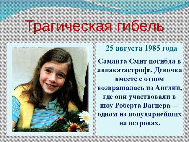 Трагическая гибель 25 августа 1985 года Саманта Смит погибла в авиакатастрофе...