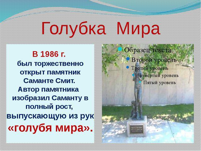 Голубка Мира В 1986 г. был торжественно открыт памятник Саманте Смит. Автор п...