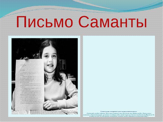 Письмо Саманты Саманта всерьез восприняла слова матери и написала письмо: «Ув...