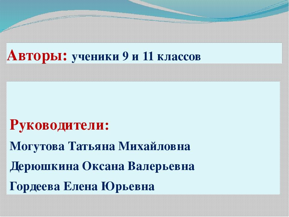 Авторы: ученики 9 и 11 классов Руководители: Могутова Татьяна Михайловна Дерю...