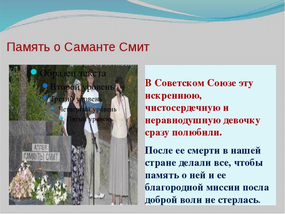 Память о Саманте Смит В Советском Союзе эту искреннюю, чистосердечную и нерав...