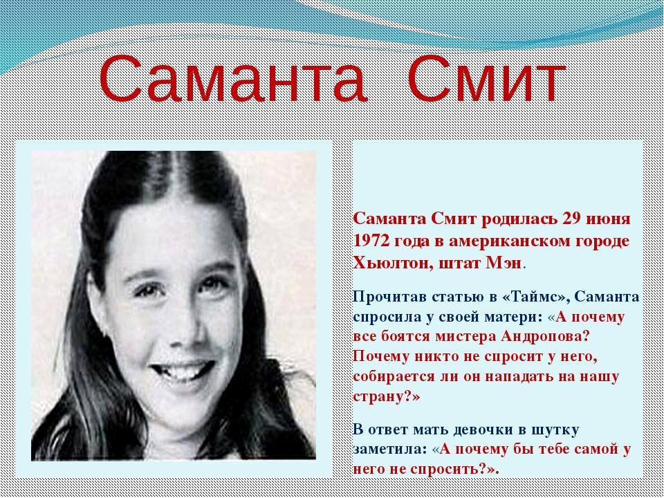 Саманта Смит Саманта Смит родилась 29 июня 1972 года в американском городе Хь...