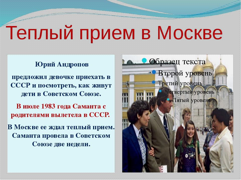 Теплый прием в Москве Юрий Андропов предложил девочке приехать в СССР и посмо...