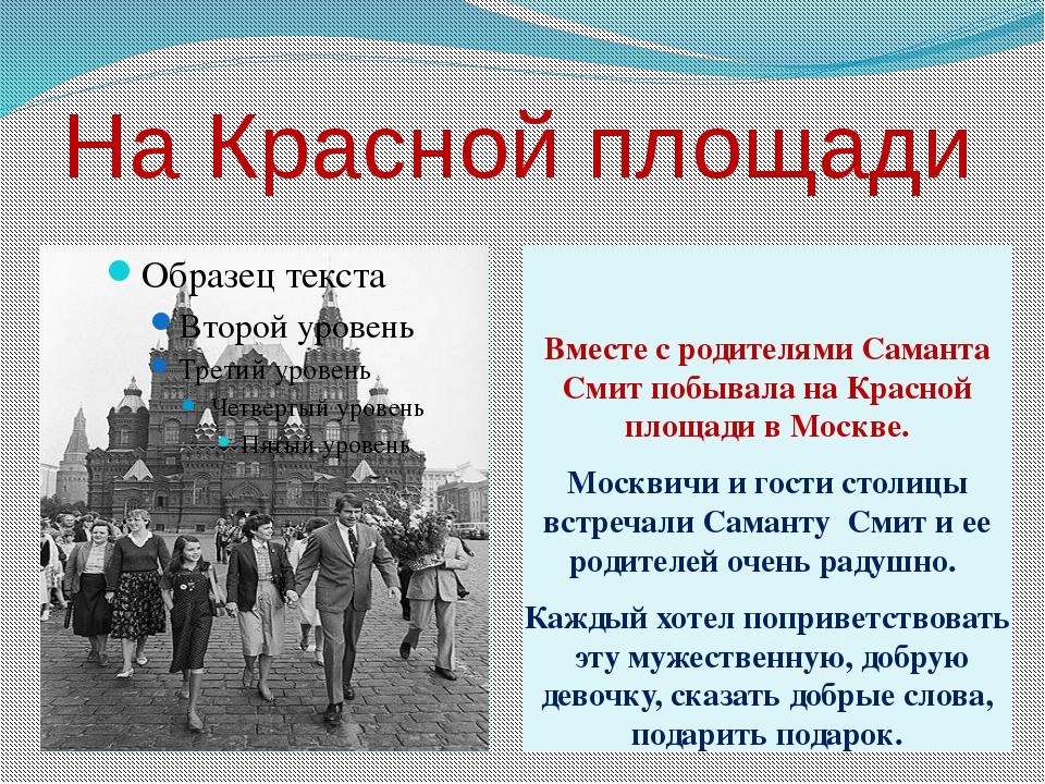 На Красной площади Вместе с родителями Саманта Смит побывала на Красной площа...