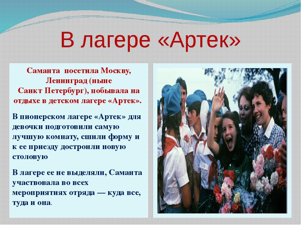 В лагере «Артек» Саманта посетила Москву, Ленинград (ныне Санкт‑Петербург), п...