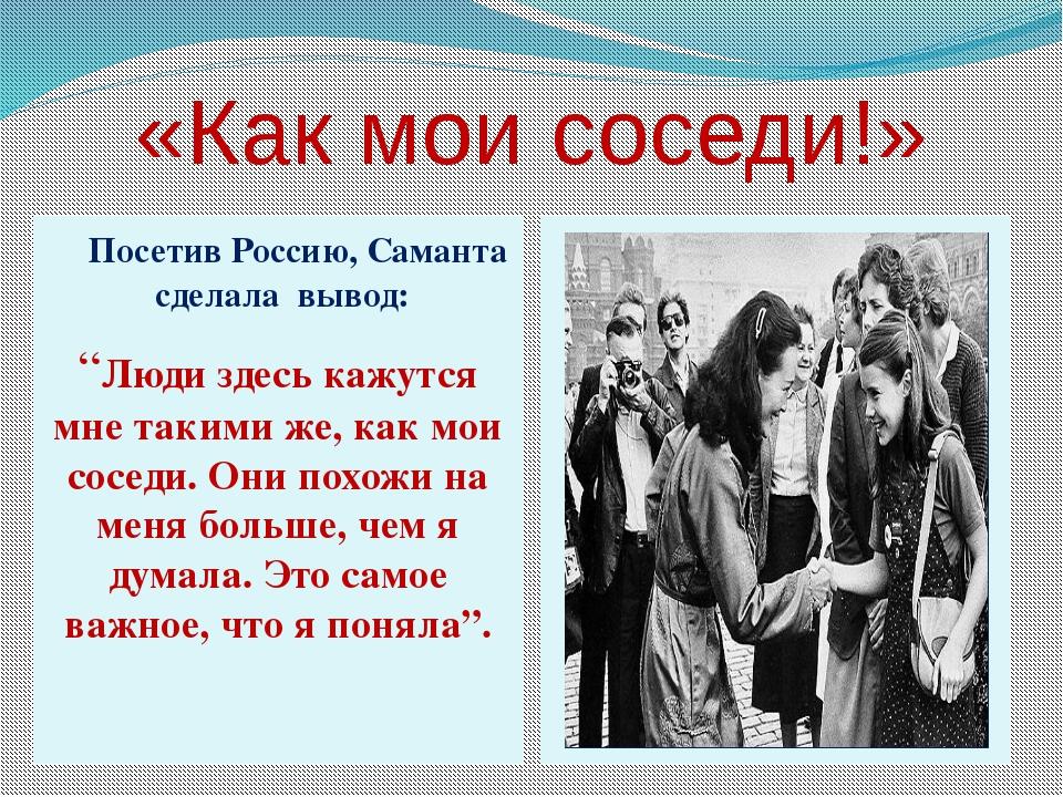"""«Как мои соседи!» Посетив Россию, Саманта сделала вывод: """"Люди здесь кажутся..."""