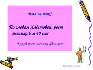 Рукотворные мерки Что не так? В комедии А.С.Грибоедова «Горе от ума» старуха
