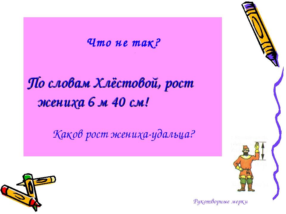 Рукотворные мерки Что не так? В комедии А.С.Грибоедова «Горе от ума» старуха...