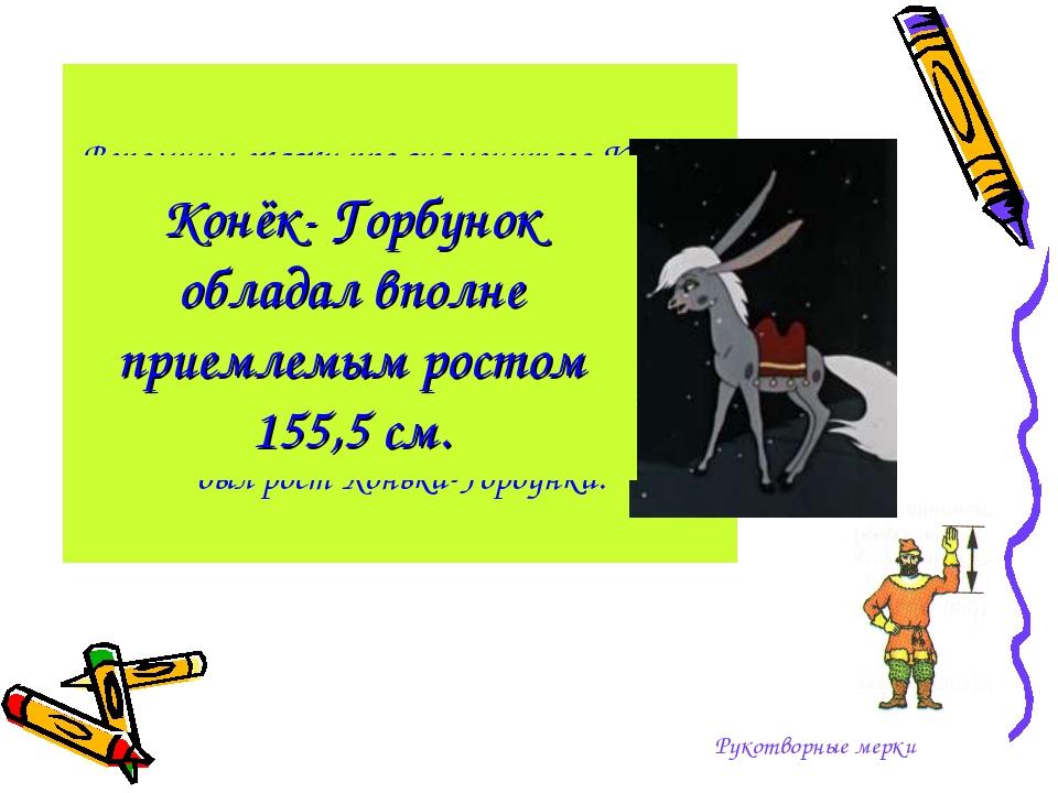 Вспомним сказку про знаменитого Конька-Горбунка «ростом ровно в три вершка»,...