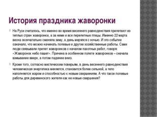 История праздника жаворонки На Руси считалось, что именно во время весеннего