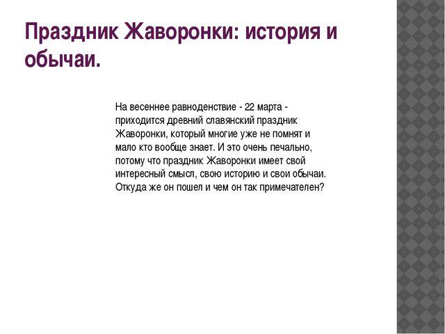 Праздник Жаворонки: история и обычаи. На весеннее равноденствие - 22 марта -...