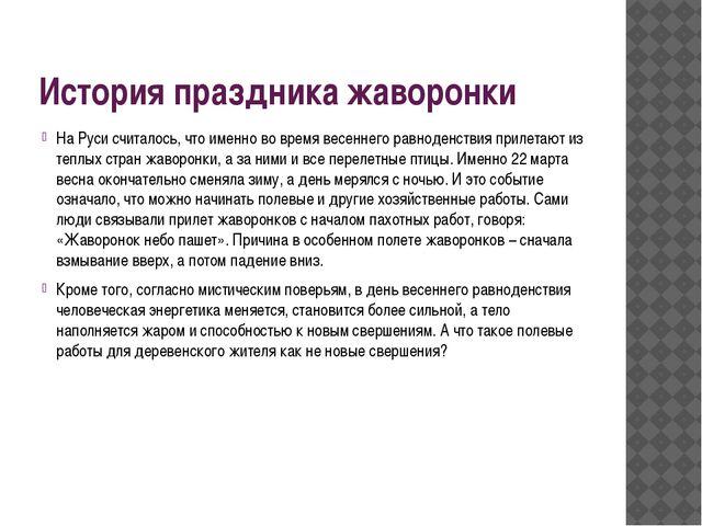 История праздника жаворонки На Руси считалось, что именно во время весеннего...