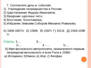7. Соотнесите даты и события: Учреждение патриаршества в России; Царствовани
