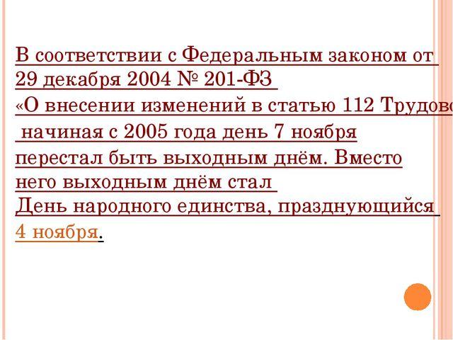 В соответствии с Федеральным законом от 29 декабря 2004 № 201-ФЗ «О внесении...