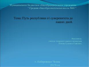 Тема: Путь республики от суверенитета до наших дней. Выполнила: учитель татар