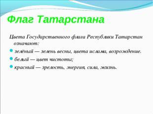 Флаг Татарстана Цвета Государственного флага Республики Татарстан означают: з